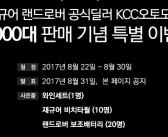 [KCC오토모빌] KCC오토모빌 1만대 판매 기념 FACEBOOK 이벤트!