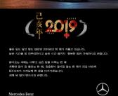 2018년 Goodbey 2019년 Welcome