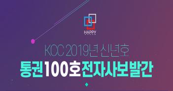 KCC 전자사보 <열린마당> 신년호 발간!