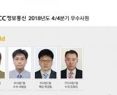 [KCC정보통신] 2018년도 4/4분기 우수사원