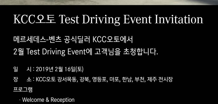 [KCC오토] 2월 Test Driving Event Invitation
