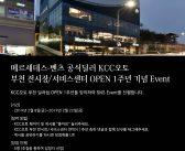 부천딜러쉽 오픈 1주년 기념 SNS이벤트