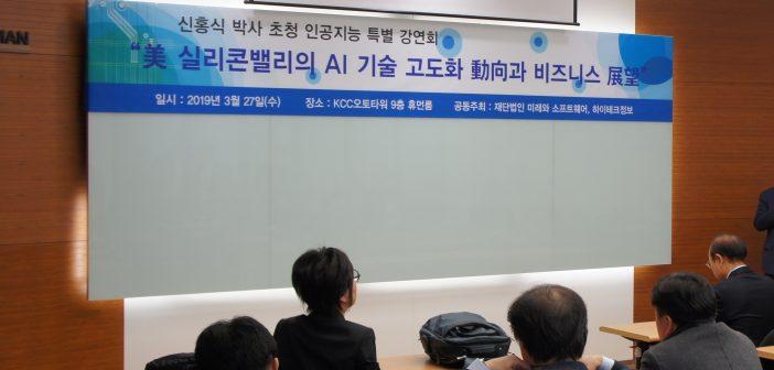 (재)미래와 소프트웨어 주최, 신홍식 박사 초청 AI 특별 강연회