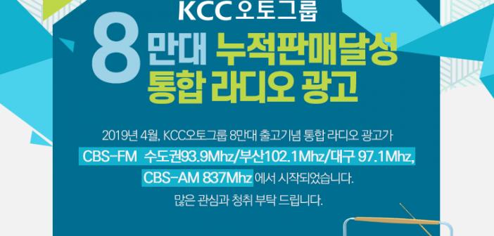 [KCC오토그룹] '8만대 누적판매달성' 통합 라디오 광고 안내