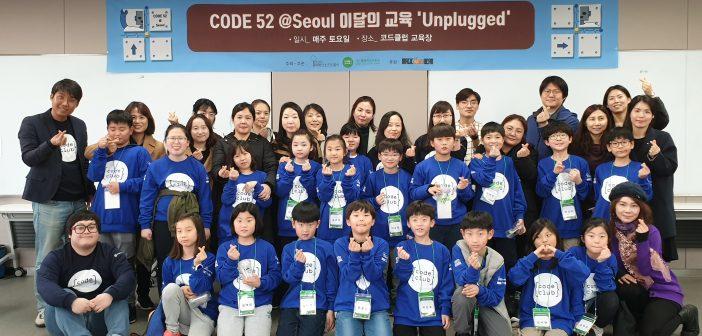 <미래와소프트웨어재단> 2019 CODE 52 @Seoul 개최