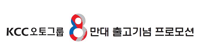 "KCC오토그룹 누적판매 8만대 출고기념 ""Smart Repair Promotion""  실시!!"