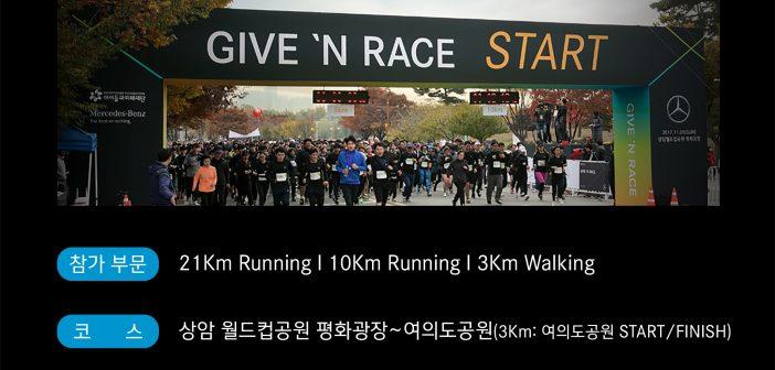 메르세데스-벤츠 사회공헌위원회,  '제4회 기브앤레이스(GIVE 'N RACE)' 참가자 모집
