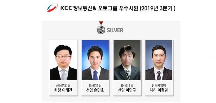 [KCC정보통신&오토그룹] 2019년도 3/4분기 우수사원