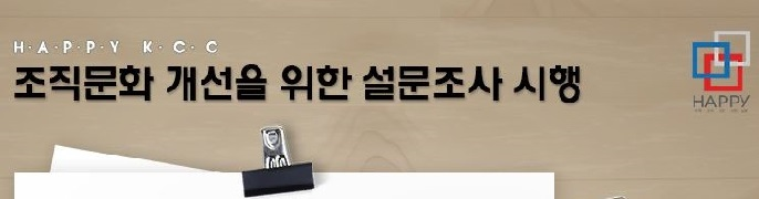 [KCC가족사] HAPPY FRIDAY FEEDBACK 설문조사 시행