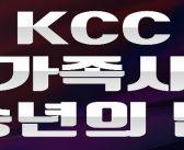 2019 KCC가족사 송년의밤 진행