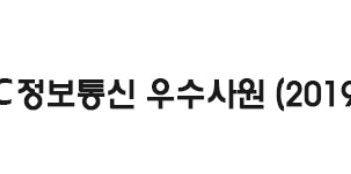 KCC정보통신, 2019년 4/4분기 우수사원 시상
