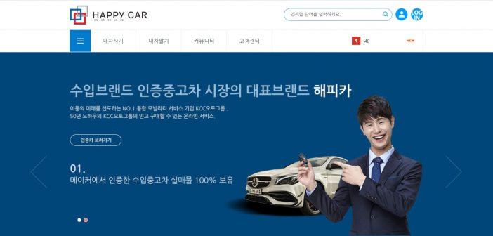 [통합매입센터] HAPPY CAR 홈페이지 OPEN!
