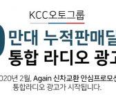 [KCC오토그룹] 9만대 누적판매달성 통합 라디오 광고 안내