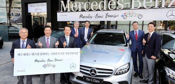 메르세데스-벤츠 사회공헌위원회, 사회취약계층 이동 지원 위해 전국 6개 사회복지기관에 C-클래스 차량 기증