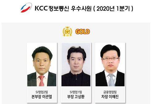 KCC정보통신, 2020년 1/4분기 우수사원 시상