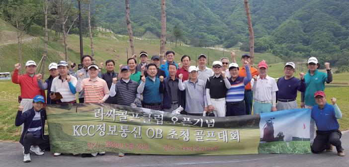 KCC정보통신,  OB 초청 골프대회_ 라싸GC