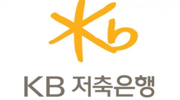 KB저축은행 김포 통합 IT센터 이전 구축사업 수주