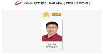KCC정보통신, 2020년 2/4분기 우수사원 시상