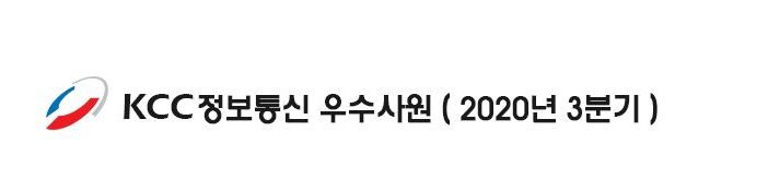 [KCC정보통신] 2020년도 3/4분기 우수사원
