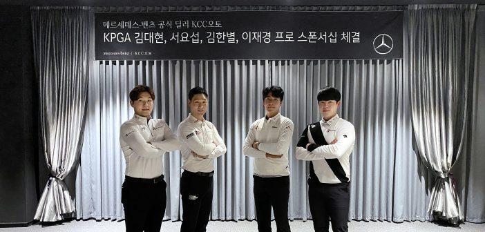 KCC오토, KPGA 김대현, 서요섭, 김한별, 이재경 프로 후원