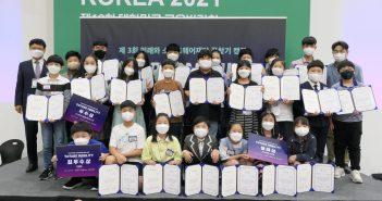 '제3회 미래와 소프트웨어재단 꿈 찾기 캠프' 시상식 성황리에 개최