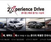 혼다코리아, 전국 시승 이벤트 '2Xperience Drive' 진행