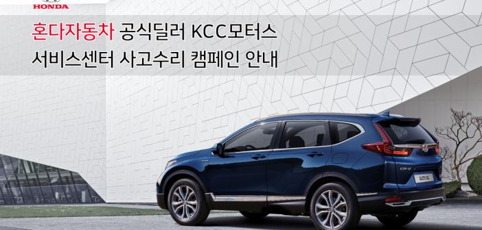 혼다자동차 KCC모터스 서비스센터, 사고수리 캠페인 실시