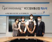 KCC정보통신,중증장애인 채용 카페 아이갓에브리씽 오픈