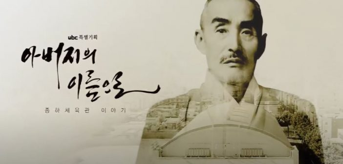 <UBC 특별기획_이주용 회장님>  아버지의 이름으로(종하체육관 이야기) 방영_210918